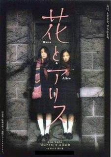<i>Hana and Alice</i>