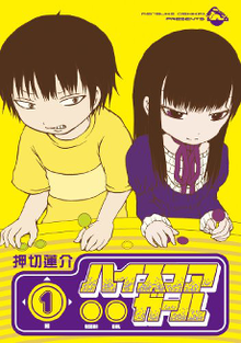 Hi Score Girl vol 1 cover.png