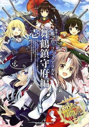 Kantai Collection - Cover art of the first volume of Maizuru Naval District Compilation, featuring (clockwise from top-left) Atago, Yamato, Hiryū, Zuihō, and Hibiki.