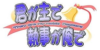 Kimi ga Aruji de Shitsuji ga Ore de - Image: Kimi ga Aruji de Shitsuji ga Ore de logo
