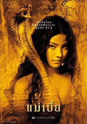 Mae Bia - The Thai theatrical poster.