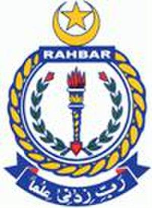 Pakistan Naval Academy - Image: Pakistan Naval Academy Logo