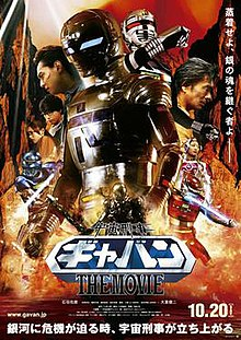 Space Sheriff Gavan the Movie - New Movie Poster.jpg