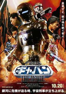 <i>Space Sheriff Gavan: The Movie</i>