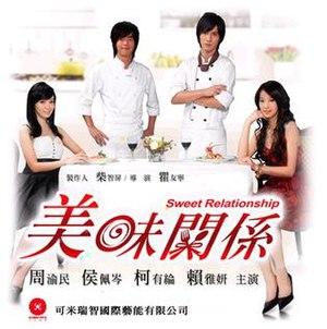Sweet Relationship - Image: Sweet Relationship poster