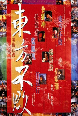 Swordsman II - DVD cover art