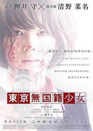 Tōkyō Mukokuseki Shōjo - Poster