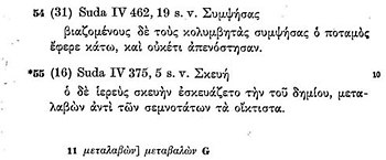 Example of the upright variant of the original Teubner Greek type: Iamblichi Babyloniacorum reliquiae, ed. E. Habrich, Leipzig, 1960