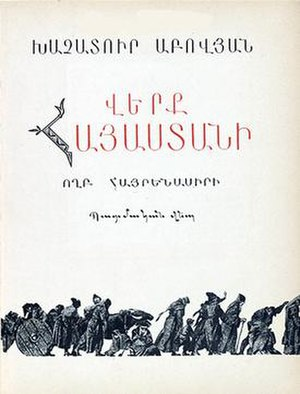 Wounds of Armenia - Cover of the 1959 edition