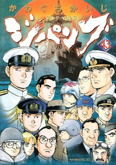 Zipang volume 43 cover.png