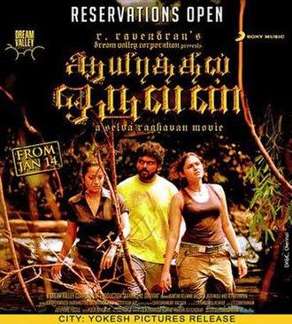 Aayirathil Oruvan (2010 film) - Theatrical release poster