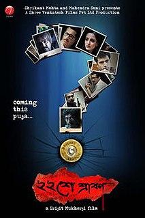 <i>Baishe Srabon</i> 2011 film by Srijit Mukherji