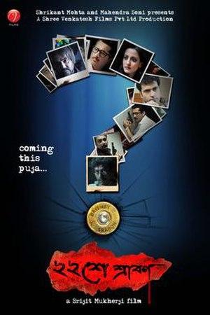Baishe Srabon - Film poster