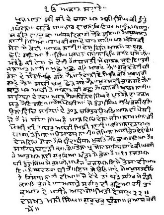 Dasam Granth - Letter of Bhai Mani Singh discussing the compilation of various banis of Dasam Granth