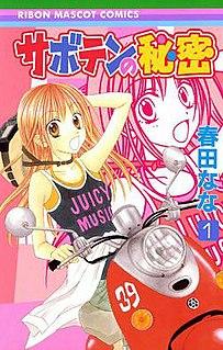 <i>Cactuss Secret</i> Manga