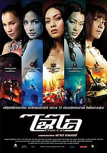 free movies lai thai skara