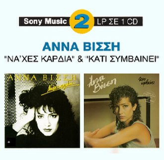 """Na 'Hes Kardia - Image: Cover of the 1992 joint package of Anna Vissi's albums """"Na 'Hes Kardia"""" and """"Kati Simveni"""""""