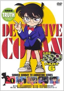 تحميل مسلسل الأنمي المحقق كونان الجزء السادس روابط مباشرة 220px-Detective_Conan_DVD_6.png