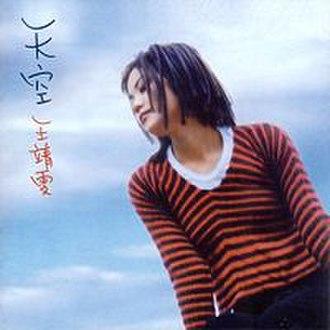 Sky (Faye Wong album) - Image: Faye Wong Sky