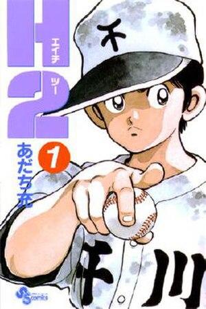 H2 (manga) - Image: H2 volume 1 cover