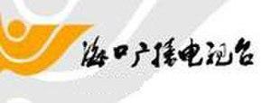Haikou Television - Image: Haikou Television logo 01