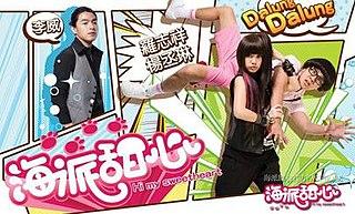 <i>Hi My Sweetheart</i> television program