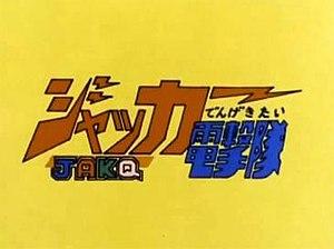 J.A.K.Q. Dengekitai - Title Screen