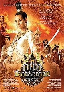 <i>The King Maker</i> 2005 film