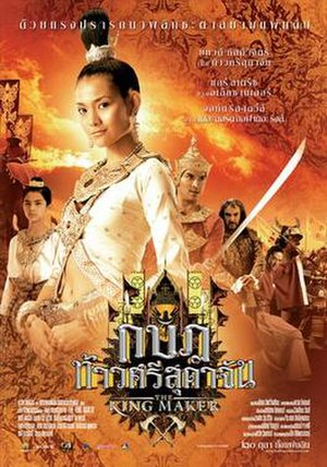The King Maker - Thai movie poster.