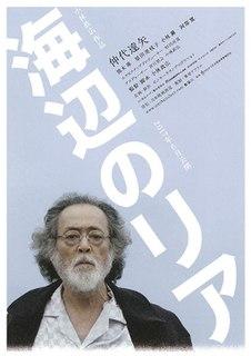 <i>Lear on the Shore</i> 2017 Japanese film