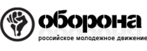 Oborona - Image: Oborona
