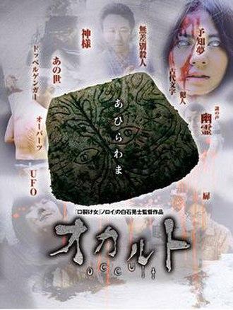 Occult (film) - Original theatrical release poster