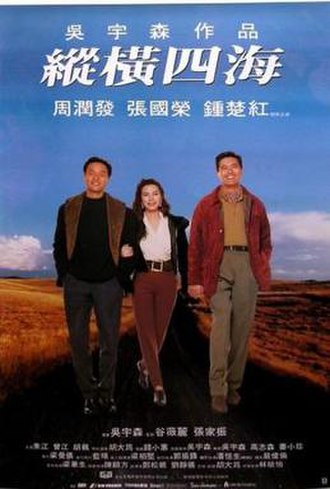 Once a Thief (1991 film) - Theatrical release poster