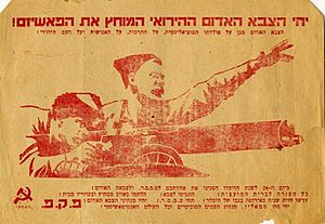 Palestine Communist Party - PKP propaganda during the Second World War, calling for support of the Red Army
