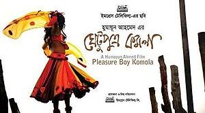 Ghetuputra Komola - Theatrical release poster