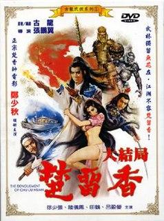 <i>The Denouncement of Chu Liu Hsiang</i> 1983 film
