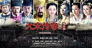 <i>The Great Emperor in Song Dynasty</i> television series