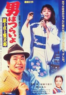 "<i>Tora-sans Song of Love</i> 1983 film. 31st entry in ""Otoko wa Tsurai yo"" series."