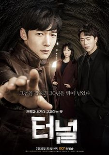 <i>Tunnel</i> (TV series) 2017 South Korean television series