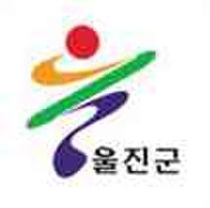 Uljin County - Image: Uljin logo