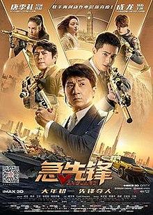 Vanguard poster.jpg