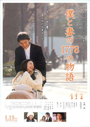 1,778 Stories of Me and My Wife - Film poster advertising this film in Japan
