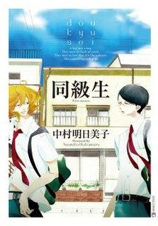 <i>Classmates</i> (manga) Manga by Asumiko Nakamura