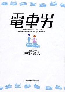 <i>Densha Otoko</i>