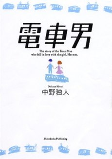 Densha Otoko novel.jpg