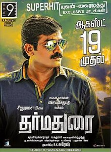 dharmadurai tamil movie