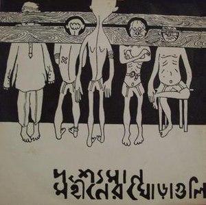 Drishyomaan Moheener Ghoraguli - Image: Drishyomaan MG Front Cover
