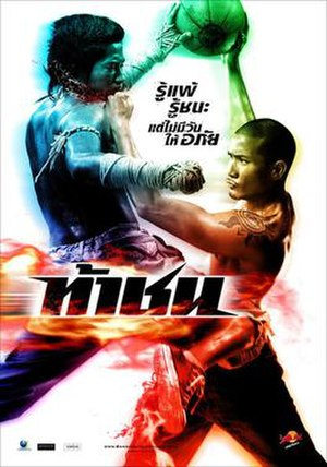 Fireball (film) - Image: Fireball thai film