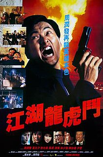 <i>Flaming Brothers</i> 1987 film by Joe Cheung