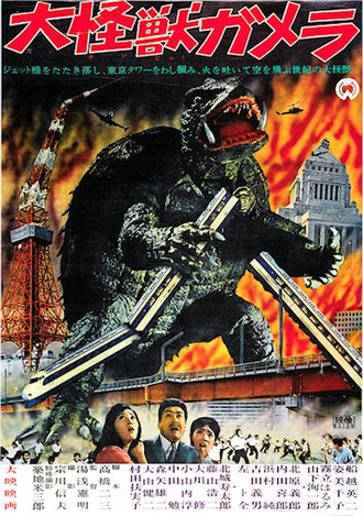 Gamera, the Giant Monster - Theatrical release poster